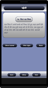Paheli App Latest Version Download For Android and iPhone 9