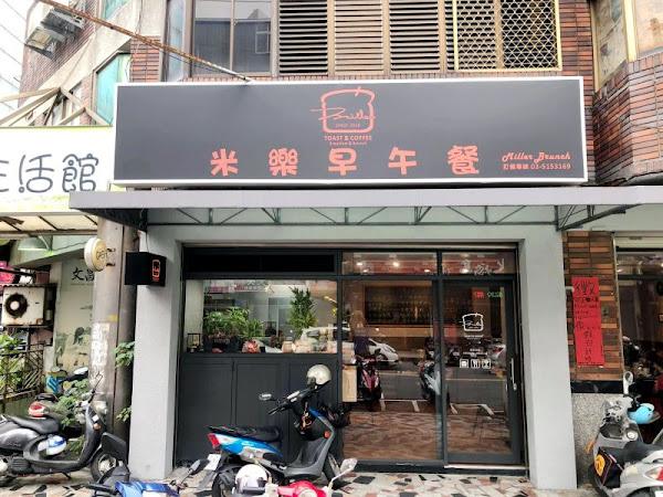 米樂早午餐 光華店