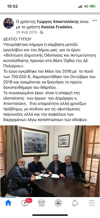 IMG_6836 Συμβαση οχθια.png