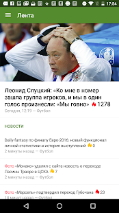 Футбол Sports.ru- screenshot thumbnail