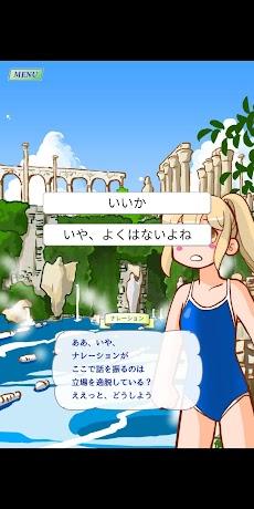 人魚Daysのおすすめ画像4
