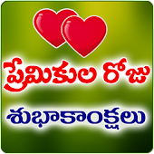 Love Greetings Telugu