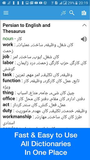 Persian Dictionary & Translator - Dict Box 8.3.3 screenshots 3