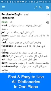 English Persian Dictionary - Dict Box 6.4.0