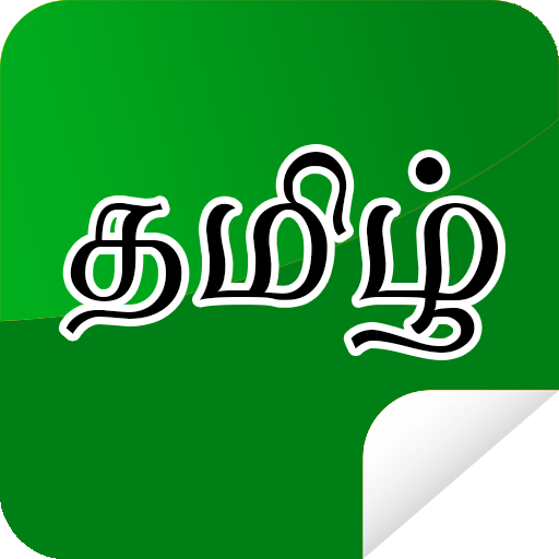Tamil stickers for WhatsApp - WAStickerApp - Apps on Google Play