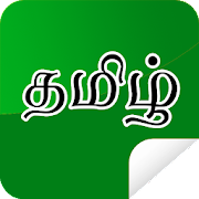 Tamil stickers for WhatsApp - WAStickerApp