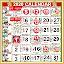 دانلود 2020 Calendar اندروید