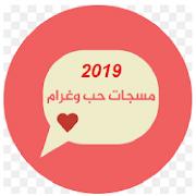 مسجاتي 2019