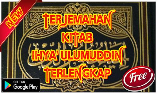 Kitab Ihya' Ulumuddin Terlengkap 2.8 screenshots 2