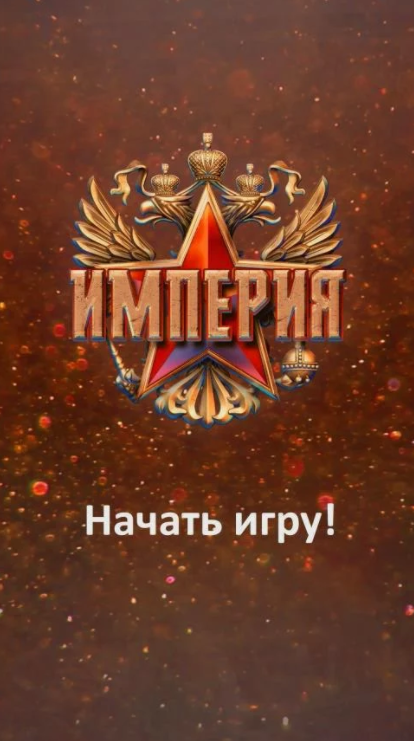 Empire: Rise of Putin- screenshot