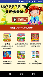Download free Panchatantra Stories in Tamil for PC on Windows and Mac apk screenshot 1