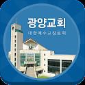 광양교회 icon