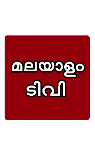 AJ Malayalam TV