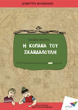 Photo: Η κοπάνα του Σκανδαλούλη, Δήμητρα Μυλωνάκη, Εκδόσεις Σαΐτα, Νοέμβριος 2012, ISBN: 978-618-80220-4-1 Κατεβάστε το δωρεάν από τη διεύθυνση: http://www.saitapublications.gr/2012/11/ebook.5.html