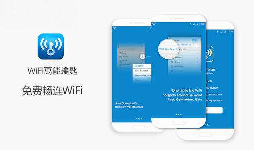 WiFi萬能鑰匙-免費暢連WiFi