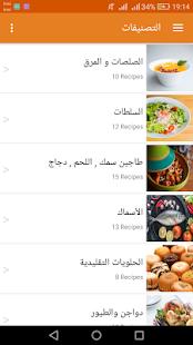 كوكر – وصفات الطبخ screenshot 10