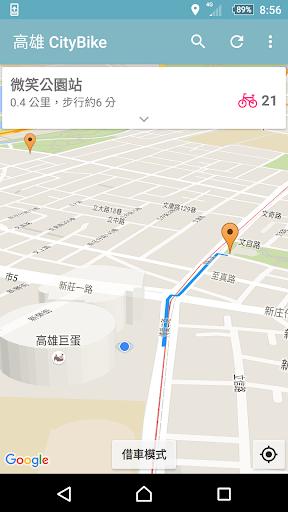 高雄 CityBike +Widget