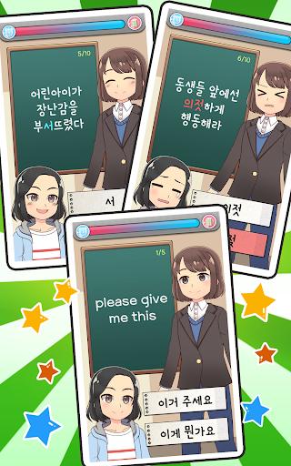 My Korean Teacher : Quiz 2.5 screenshots 14