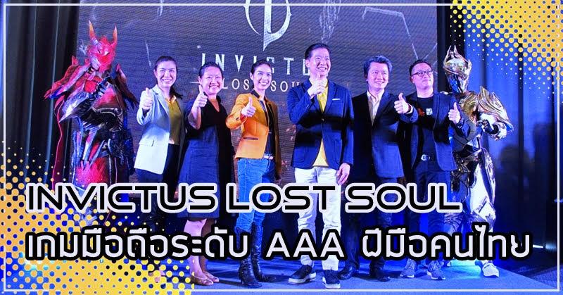 INVICTUS Lost Soul เกมมือถือคุณภาพ AAA ฝีมือคนไทย
