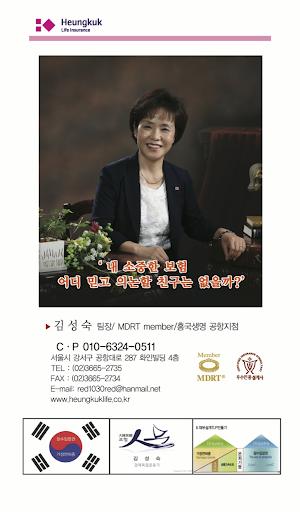 흥국생명 김성숙