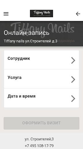 Cu0442u0443u0434u0438u0438 u043cu0430u043du0438u043au044eu0440u0430 u00abTiffany Nailsu00bb 10.72.0 screenshots 2