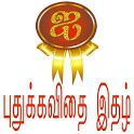 i Tamil Book icon
