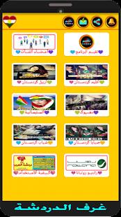 دردشة كردستان - Kurdi chaT - náhled