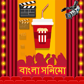 Bengali & Bollywood Movie Quiz
