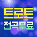 트로트 무료듣기 – 트로트 7080 베스트 인기곡 뽕짝 메들리 100% 무료 노래모음 icon