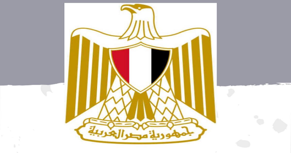 A Bandeira do Egito - Google Slides