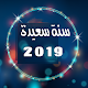 Hppy new year 2019 APK