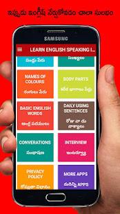 Download Learn English in Telugu - Daily using sentences For PC Windows and Mac apk screenshot 2