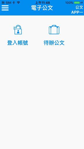 Download u6f22u9f8du96fbu5b50u516cu6587APP 10.0.112 2