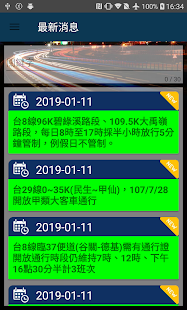 幸福公路 Screenshot