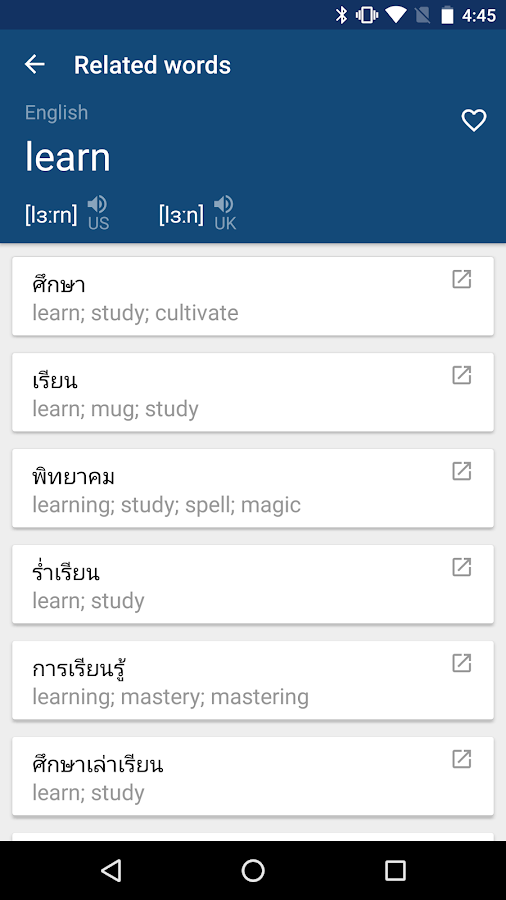 Thai English Dictionary- screenshot