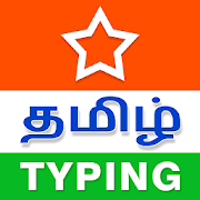 Tamil Typing (Type in Tamil) App