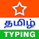Tamil Typing App (app)