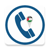 Palestinian Numbers Directory
