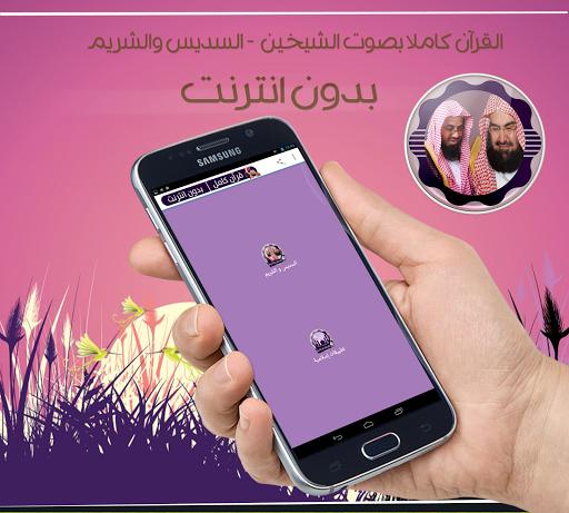 الشيخان السديس والشريم قرآن كامل بدون نت for PC