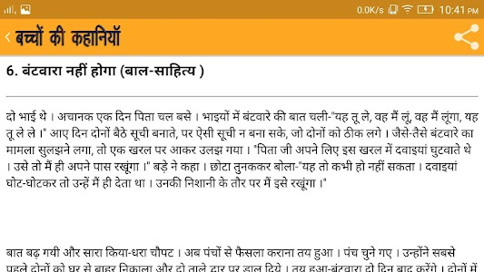 Kids Stories in Hindi screenshot 6