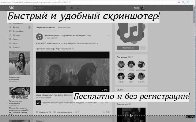 Скриншотер - скрин в один клик