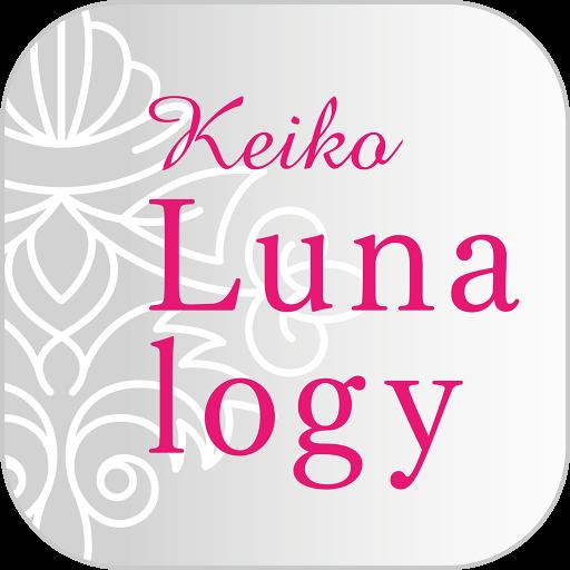 Keiko的Lunalogy-当たると人気の占い【2017年の恋愛運を星座で鑑定】