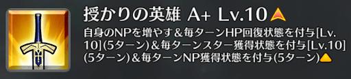 授かりの英雄[A+]