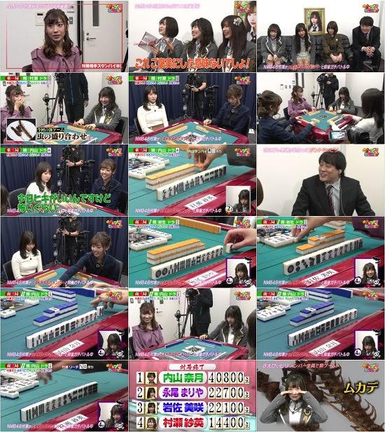 (TV-Variety)(720p) NMB48村瀬紗英の麻雀ガチバトル!さえぴぃのトップ目とったんで! ep05 180120