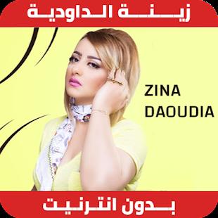 زينة الداودية بدون نت 2018 Zina Daoudia Sayidati - náhled