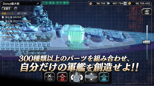 u8266u3064u304f - Warship Craft - android2mod screenshots 17