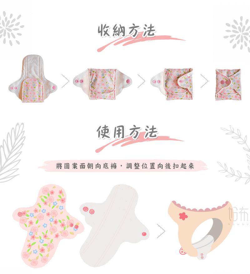布衛生棉跟布護墊的收納及使用方法