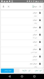 نقشهی همراه تهران- screenshot thumbnail
