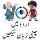 Learn Chinese. Speak Chinese Urdu.