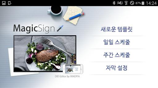 玩免費工具APP|下載MagicSign(매직사인) - 디지털 사이니지 app不用錢|硬是要APP